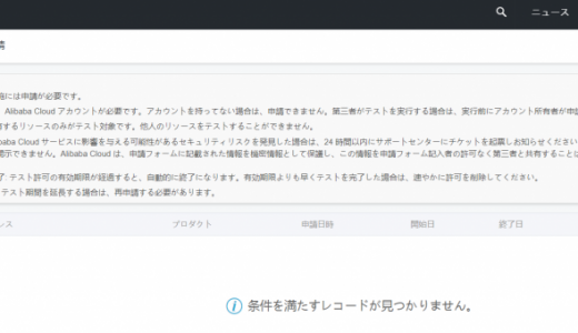 Alibaba Cloud での侵入テストの申請