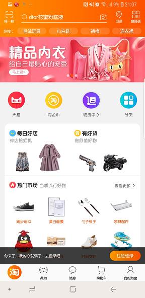 Image Searchを使ってみる#7 Taobao編
