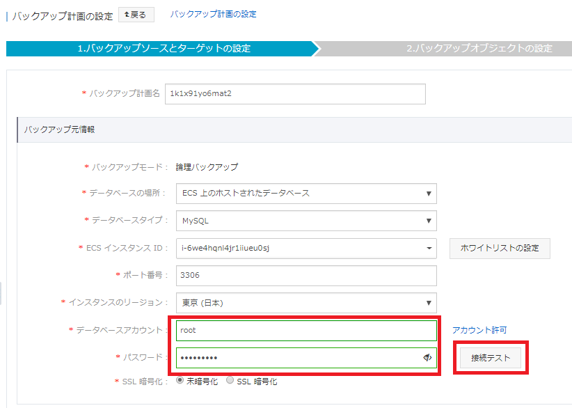 Database Backup Serviceを使ってみる #3 MySQL利用時のポイント