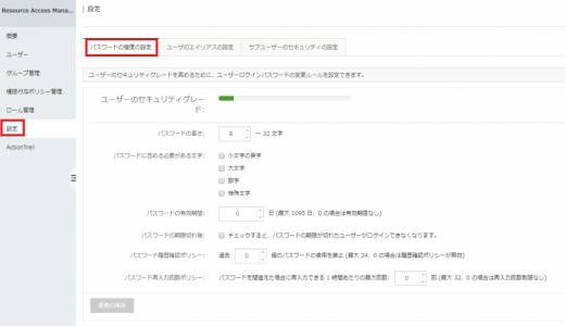 Alibaba Cloud コンソールのセキュリティ強化 #2 RAM設定編