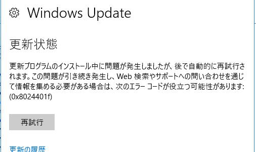 Alibaba Cloud ECS の Windows Update が失敗する話 Error Code : 0x8024401f