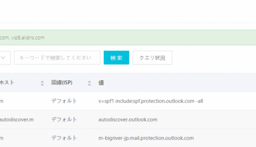 Microsoft 365のサブドメインをAlibaba Cloud DNSに追加し、Exchange Online を利用する話