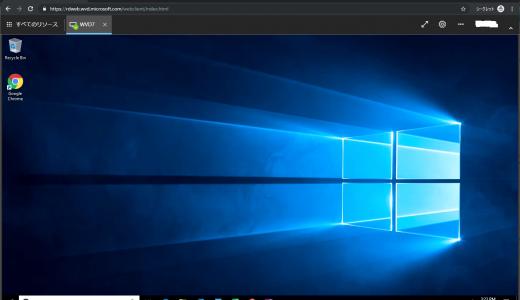 Windows Virtual Desktop (classic) #7 デスクトップにサインイン