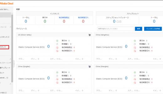 国際サイトのコンソールで日本語が使えるようになっていた