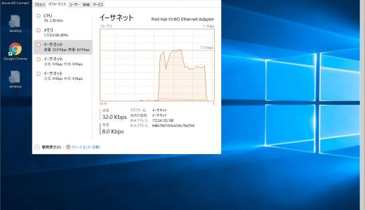 VPN Gateway でSSL-VPN を使用する#2 圧縮機能の効果を検証する 【日本サイト】