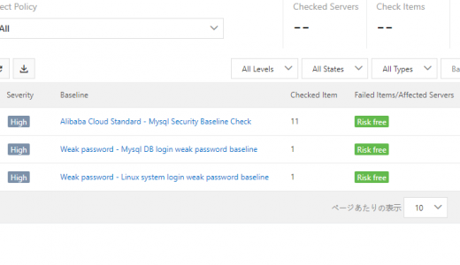 Alibaba Cloud Security Center  #2 Baseline Check の活用