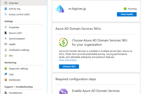 Azure AD Domain Services を構築する
