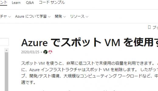 Windows Virtual Desktop #20 ADDSでWVD展開 ~VM購入編~