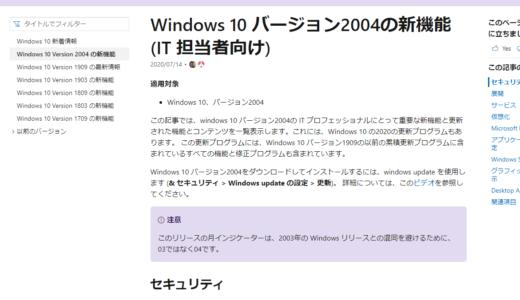 Windows Virtual Desktop #41 Windows 10 version 2004 を展開する