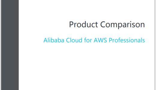 Alibaba Cloud は AWS より優れているの? #後編
