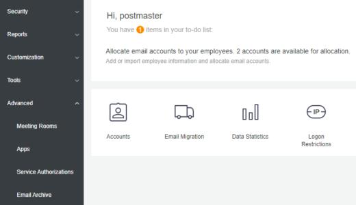 Alibaba Mail を使ってみる #2 管理者機能編