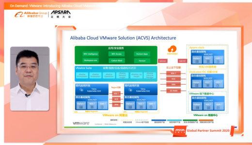 APSARA CONFERENCE 2020 #3 VMware Solution