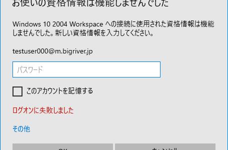 Windows Virtual Desktop #47 ライセンスが無いユーザから接続した場合の挙動