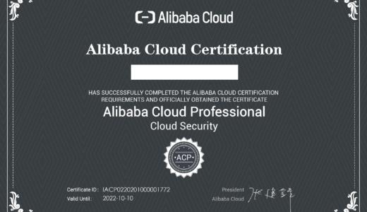 ACP Cloud Security に合格した話