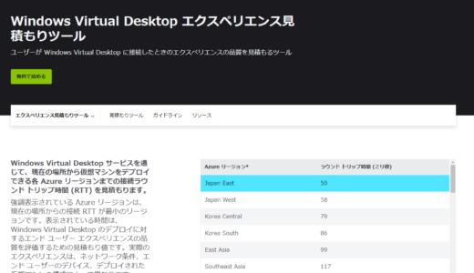 Windows Virtual Desktop #51 Windows Virtual Desktop エクスペリエンス見積もりツール 前編