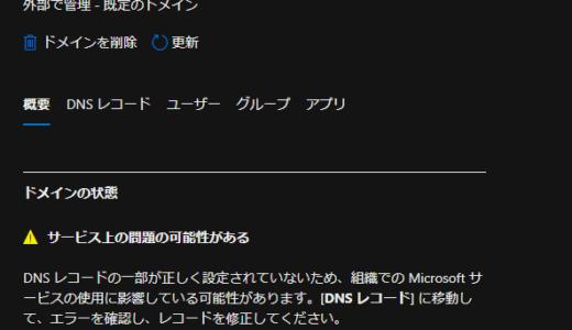 Alibaba Cloud DNS を日本サイトから国際サイトへ移行する、そして問題を起こす