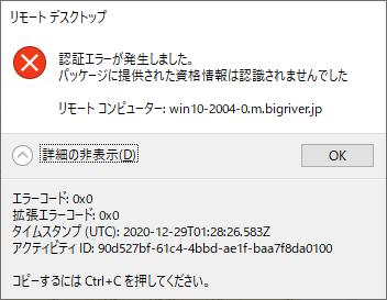 Windows Virtual Desktop #57 認証エラーでログインできない