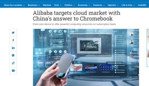 Alibaba Cloud x Chromebook