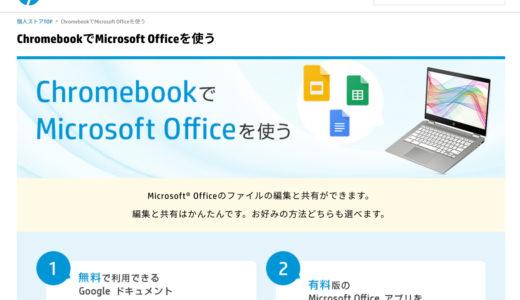 Chromebook で Microsoft Office を利用する