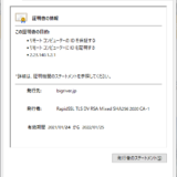 Web サーバを暗号化する #1 SSL証明書の更新