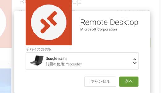 Windows Virtual Desktop #62 Chromebook から WVD を利用する