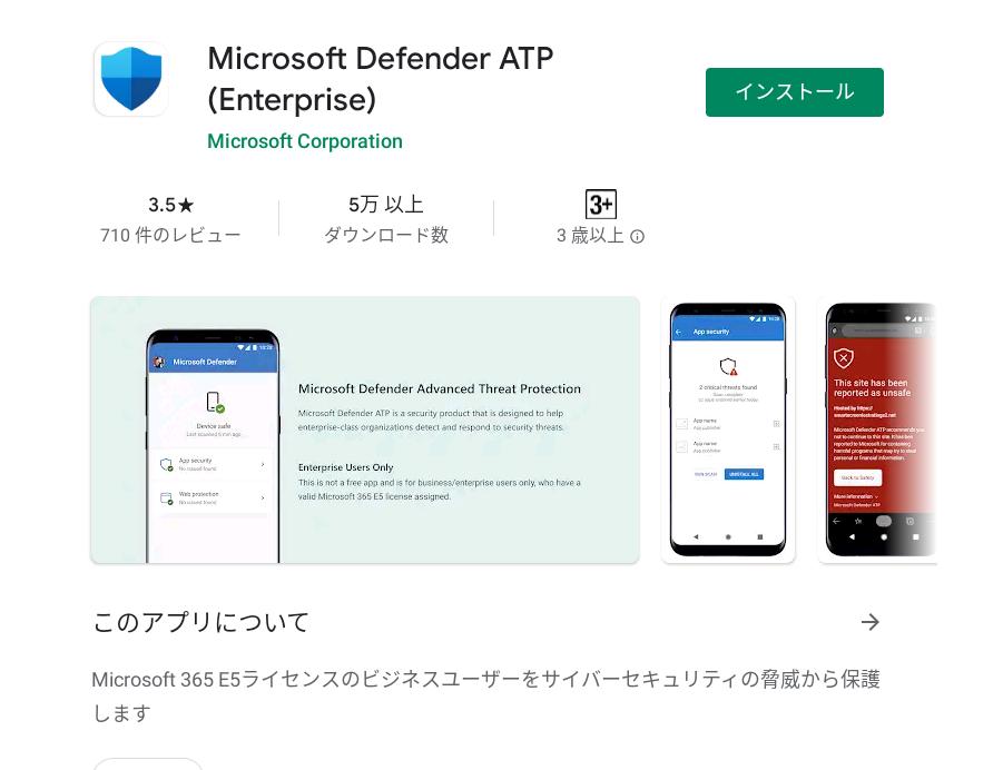 Chromebook に Microsoft Defender for Endpoint を導入する