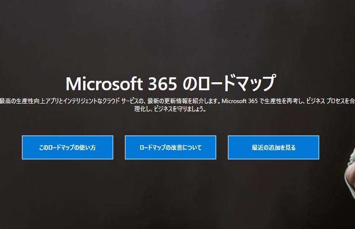 Windows Virtual Desktop #67 ロードマップで新機能を確認する