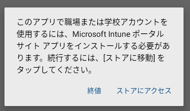 Chromebook を Intune の管理対象から除外する