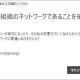Azure AD のデバイス登録に失敗 Error Code : 80192ee7