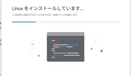 Chromebook で ssh を利用する