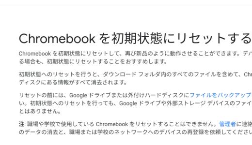 Chromebook で再起動を繰り返す問題