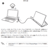 Chromebook でマルチディスプレイ