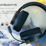 Chromebook で Sound BlasterX H6 を使ってみる