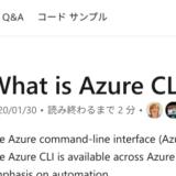 Chromebook から Azure CLI で Azure を操作する