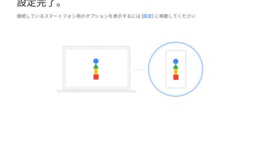 Android スマートフォンを Chromebook に接続する