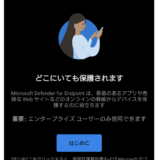 Defender for Endpoint を Android にインストールする