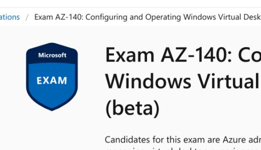 Windows Virtual Desktop の認定資格が 2021年3月29日にリリース