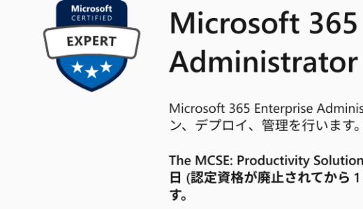 Microsoft 365 Certified: Enterprise Administrator Expert を取得した話