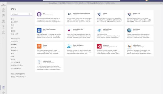 Windows Virtual Desktop #70 リモートデスクトップクライアント version 1.2.1755 (Public)