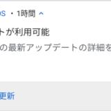 Chromebook のOSアップデート 88.0.4324.208