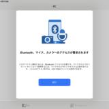 WVD Spring 2020 #81 iPad からWindows Virtual Desktop に接続する 接続編