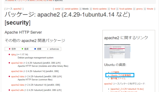 Alibaba Cloud Security Center #24 脆弱性検知された CVE-2017-15715 への対応