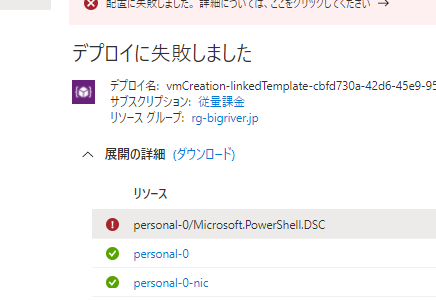 Windows Virtual Desktop #77 The remote name could not be resolved で セッションホストの展開に失敗