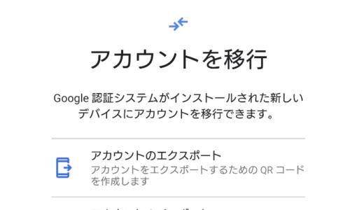 スマートフォン変更後の Google 認証アプリのアカウント移行