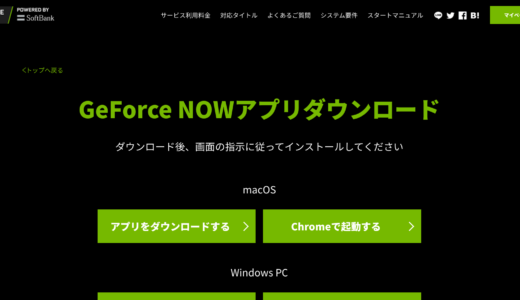 GeForce NOW のゲームを Chromebook で遊ぶ