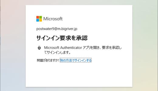 Windows Virtual Desktop #89 Azure AD で多要素認証を設定する