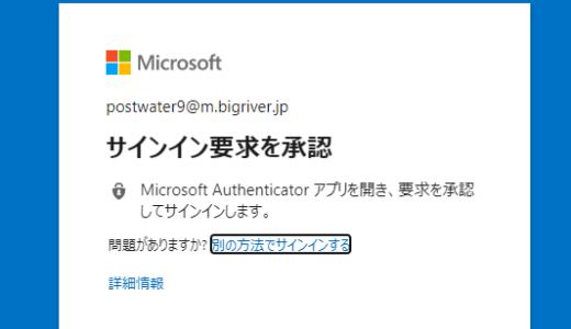 Azure の管理者アカウントに多要素認証を設定する